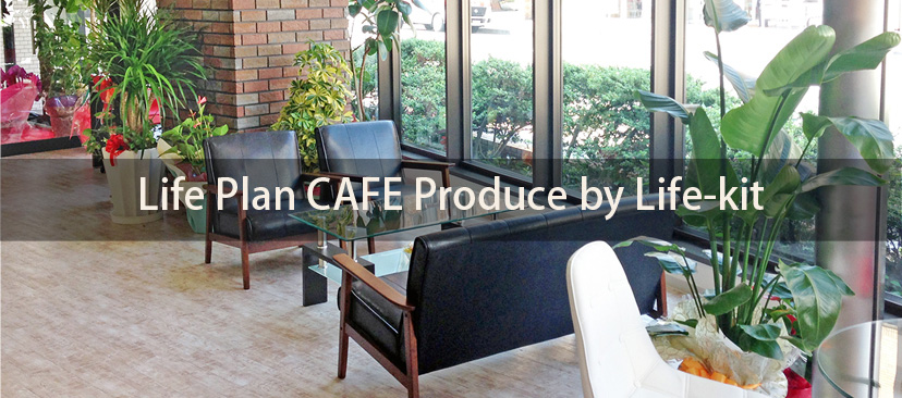 Life Plan CAFE Produce by Ligfe-kit