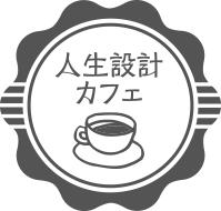 人生設計カフェ
