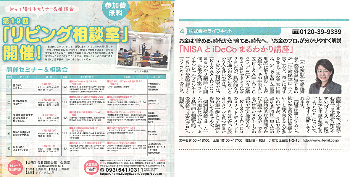 【NISAとiDeCoまるわかり講座】4/17(水)開催