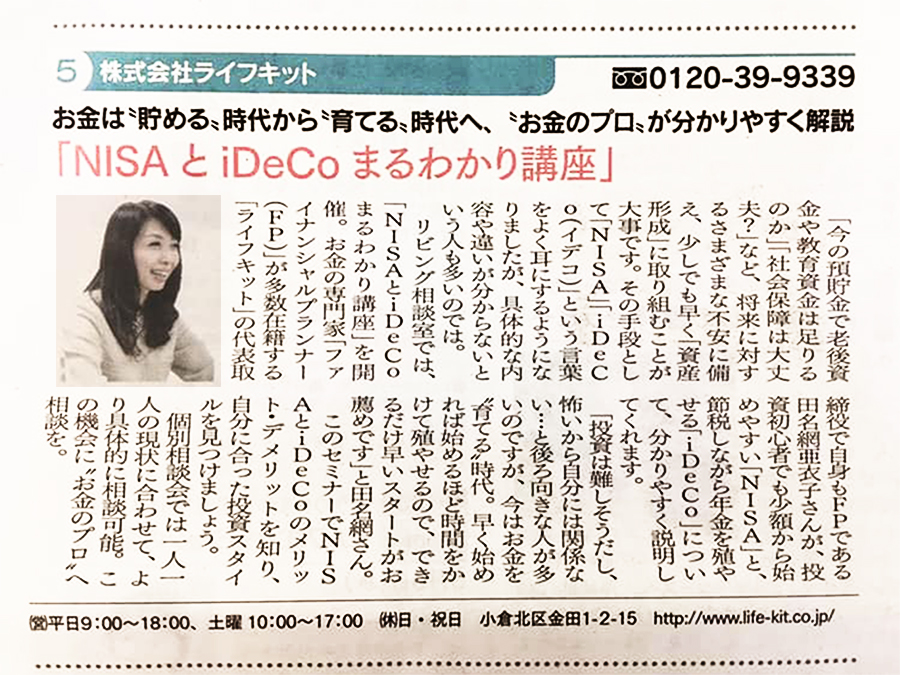【NISAとiDeCoまるわかり講座】7/19(金)開催