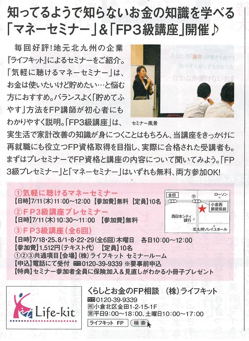 【マネーセミナー&FP3級講座プレセミナー】7月11日(木)開催