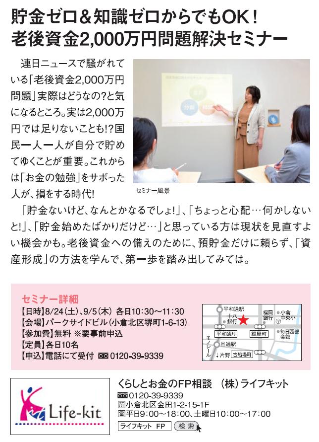 【老後資金2000万円問題解決セミナー】8月24日(土)、9月5日(木)開催