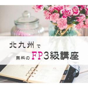 11/26(火)10:30~12:00 FP3級講座プレセミナー&マネーセミナー