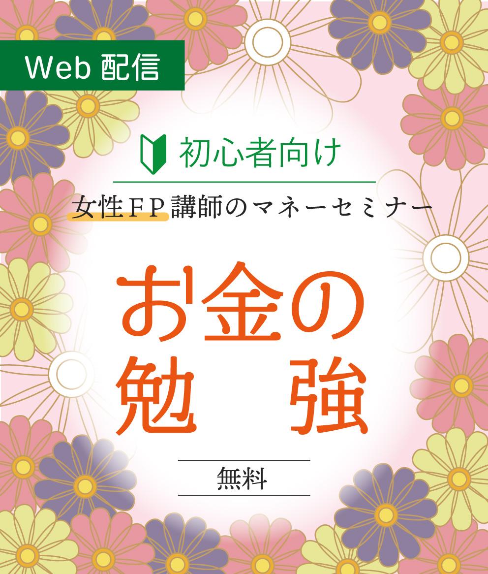 6/13〜6/15【動画セミナー】未就学児ママのためのお金の勉強会