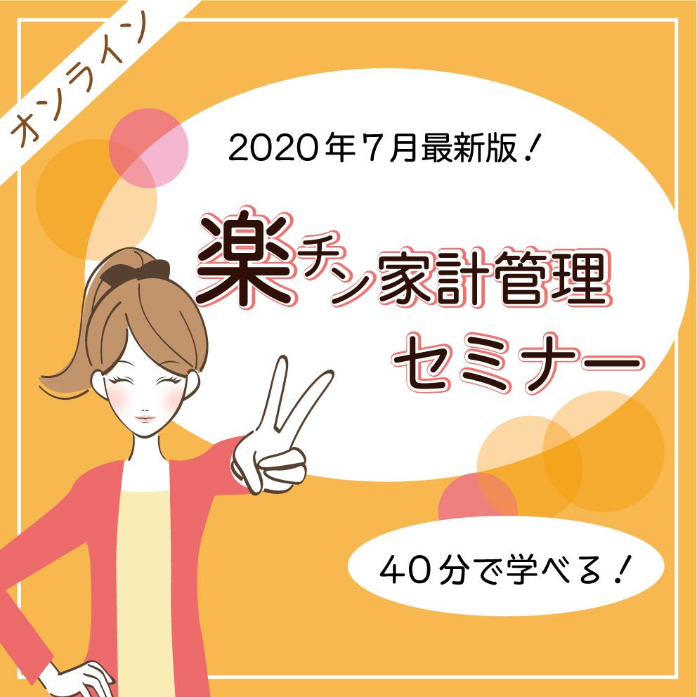 7月開催【オンライン】楽チン家計管理セミナー