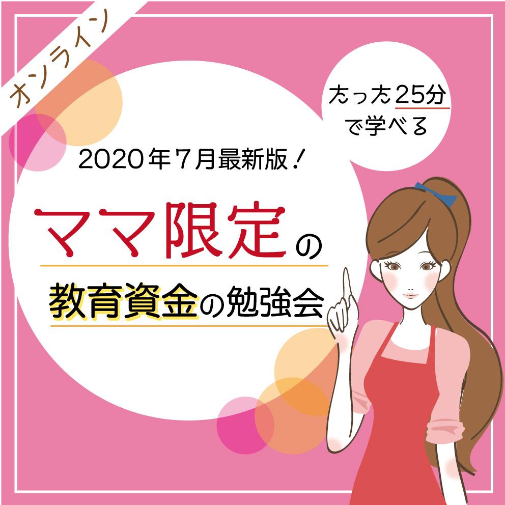 7月開催【オンライン】ママのための教育資金の勉強会