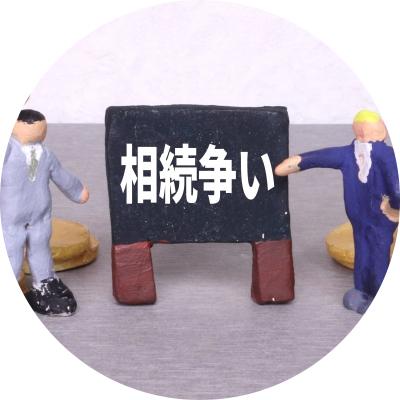 70代【相続】ご相談事例