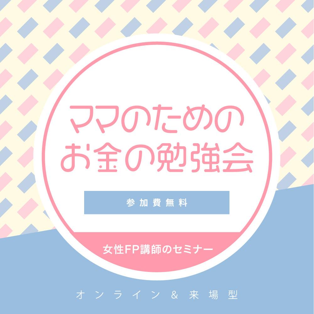 【ママのためのお金の勉強会】11月開催(オンライン&来場型)